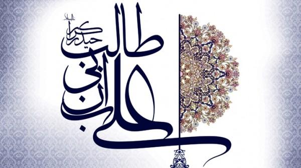imam ali banner2